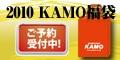 【サッカーショップ加茂】2010KAMO福袋