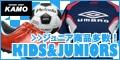 【サッカーショップ加茂】KIDS&JUNIORS ジュニア用品