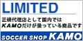 サッカーショップ加茂 国内、KAMO限定商品
