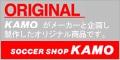 【サッカーショップ加茂】国内、KAMOオリジナル発売商品!