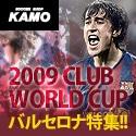 【サッカーショップ加茂】2009バルセロナ特集
