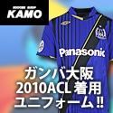 [サッカーショップ加茂]ガンバ大阪2010ACL着用ユニフォーム