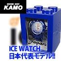 [サッカーショップ加茂]『ICE watch』JFAコラボレーションモデル