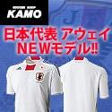 [サッカーショップ加茂]日本代表アウェイユニフォーム2010モデル