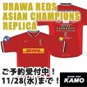 サッカーショップ加茂 浦和レッズASIAN CHAMPIONS REPLICA!! ご予約11/28まで!