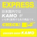 【サッカーショップ加茂】国内、KAMO先行発売商品!