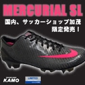 KAMO LIMITED:MERCURIAL SL
