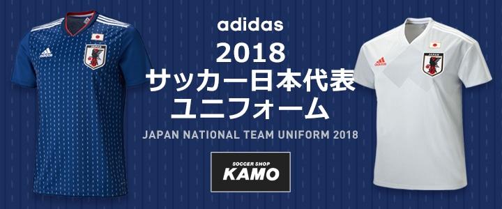 【サッカーショップKAMO】アディダス サッカー日本代表ユニフォーム