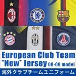 08-09 海外クラブチームNEWユニフォーム!