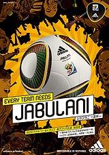 【サッカーショップ加茂】2010W杯公式使用球ジャブラニ