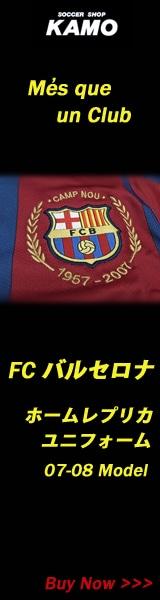 サッカーショップ加茂 バルセロナ 07-08 ホームユニフォーム