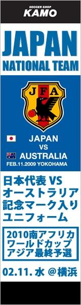 【サッカーショップ加茂】日本代表 ホーム オーセンティック VS オーストラリア