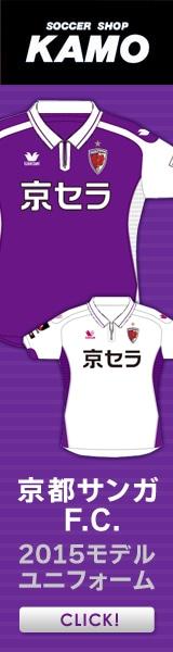 【サッカーショップ加茂】京都サンガFC ホーム ユニフォーム