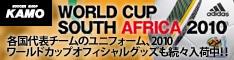 [サッカーショップ加茂]2010ワールドカップ関連商品