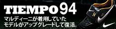 サッカーショップ加茂 ティエンポ94
