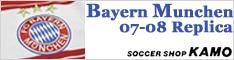 サッカーショップ加茂 バイエルンミュンヘン 07-08 レプリカ