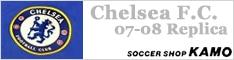 サッカーショップ加茂 チェルシー 07-08 レプリカ