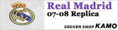 サッカーショップ加茂 レアルマドリード 07-08 レプリカ
