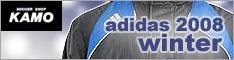 【サッカーショップ加茂】adidasWinter Collection コート