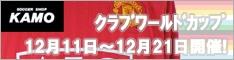 【サッカーショップ加茂】クラブワールドカップ マンチェスターユナイテッドのグッズはこちら!