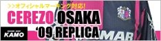 【サッカーショップ加茂】セレッソ大阪 ホーム ユニフォーム