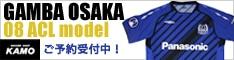 サッカーショップ加茂 ガンバ大阪 ACL ホームユニフォーム