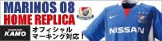 サッカーショップ加茂 横浜Fマリノス ホーム ユニフォーム