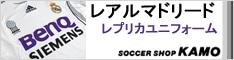 サッカーショップ加茂