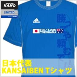 【サッカーショップ加茂】限定発売!日本代表KANSAIBEN Tシャツ