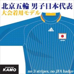 サッカーショップ加茂 日本代表(男子U23) オリンピック着用モデル