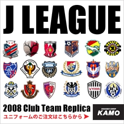 サッカーショップ加茂 2007 J League
