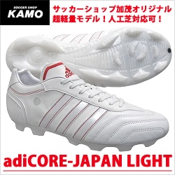 サッカーショップ加茂 ORIGINAL!! adiCORE-JAPAN LIGHT