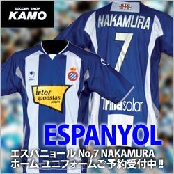 【サッカーショップ加茂】エスパニョール ホーム ユニフォーム NO.7 NAKAMURA