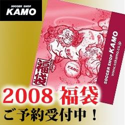 【サッカーショップ加茂】福袋2009
