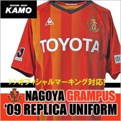 【サッカーショップ加茂】名古屋グランパス ホーム ユニフォーム