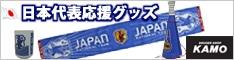 サッカーショップ加茂 日本代表