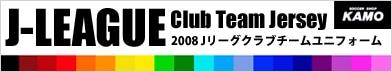 サッカーショップ加茂 Jリーグ 2008