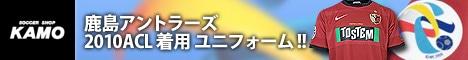 [サッカーショップ加茂]アントラーズACL2010ユニフォーム