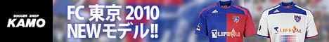 [サッカーショップ加茂]FC東京レプリカユニフォーム