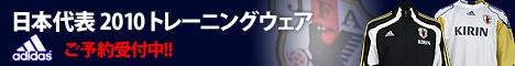 【サッカーショップ加茂】日本代表2010モデルトレーニングウェア