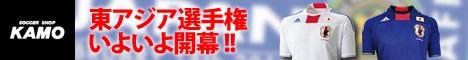 [サッカーショップ加茂]東アジア選手権大会グッズ