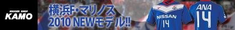 [サッカーショップ加茂]横浜F・マリノスホームフニフォーム