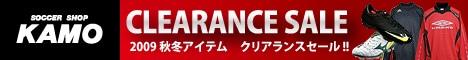 【サッカーショップ加茂】2009秋冬モデルクリアランスセール!