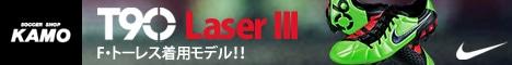 【サッカーショップ加茂】ナイキトータル90 レーザー 3 HG-B