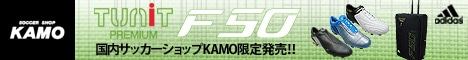 サッカーショップ加茂-アディダス「F50 I TUNIT」プレムアムパッケージ