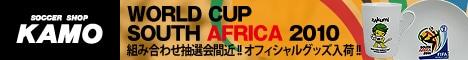 【サッカーショップ加茂】2010ワールドカップオフィシャルグッズ