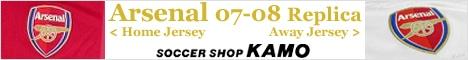 サッカーショップ加茂 アーセナル 07-08 レプリカ