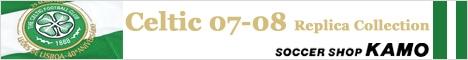 サッカーショップ加茂 セルティック 07-08 レプリカ