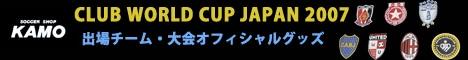 サッカーショップ加茂 クラブワールドカップ!