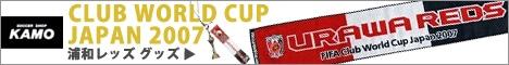 サッカーショップ加茂 浦和レッズ クラブワールドカップ